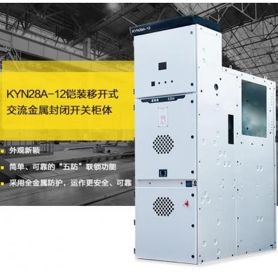 中置柜高压开关柜KYN28-12