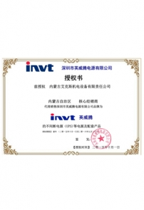 INVT电源授权书