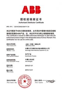 ABB低压2016授权书